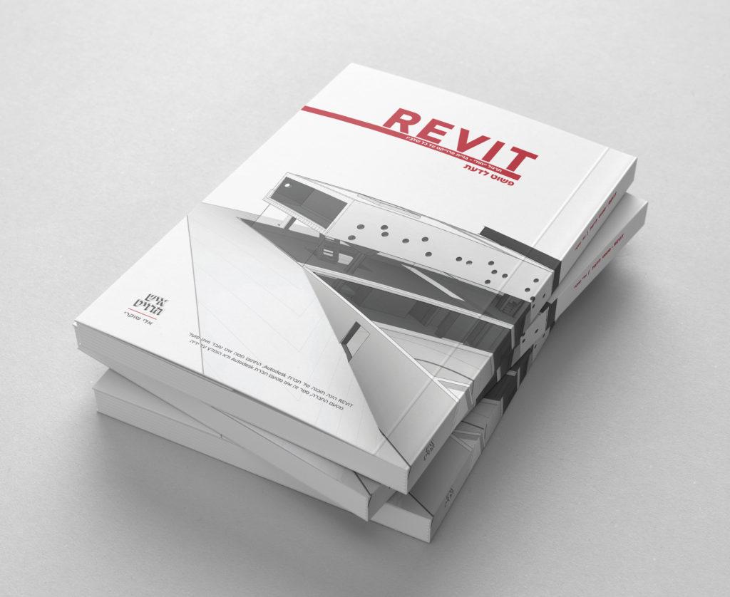 ספר רוויט - מדריך REVIT